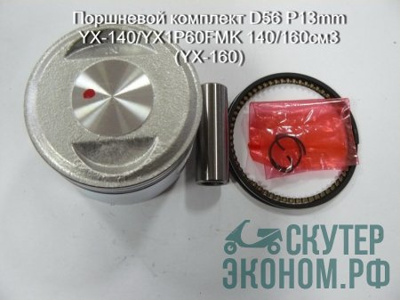 Поршневой комплект D56 P13mm YX-140/YX1P60FMK 140/160см3 (YX-160)