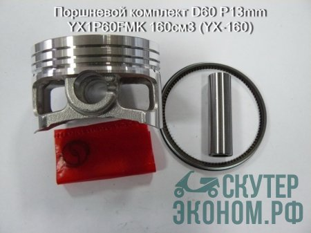 Поршневой комплект D60 P13mm YX1P60FMK 160см3 (YX-160)