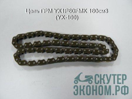 Цепь ГРМ YX1P60FMK 160см3 (YX-160)