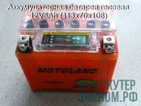 Аккумуляторная батарея гелевая 12V5Ah (113х70х108)