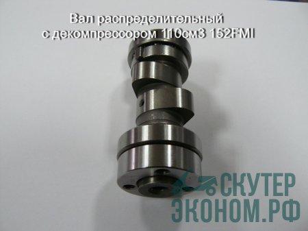 Вал распределительный с декомпрессором 110см3 152FMI