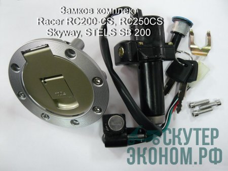 Замков комплект Racer RC200-CS, RC250CS Skyway, STELS SB 200