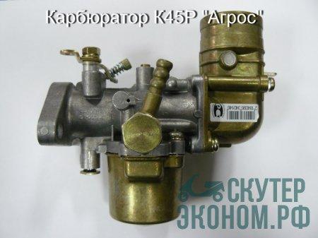 Карбюратор К45Р