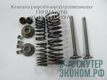 Клапаны (впуск/выпуск)+ремкомплект 139QMB (GY6) (D=16/18,5; L=69/70)