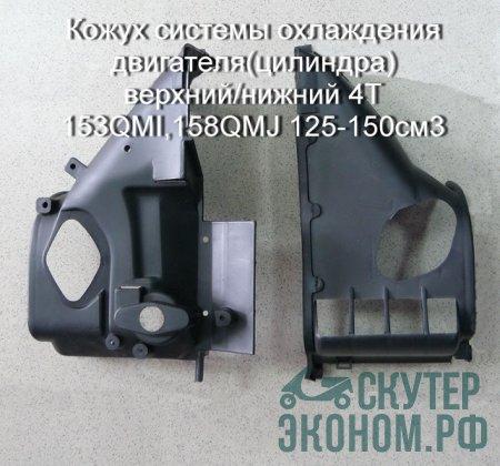 Кожух системы охлаждения двигателя(цилиндра) верхний/нижний 4T 153QMI,158QMJ 125-150см3