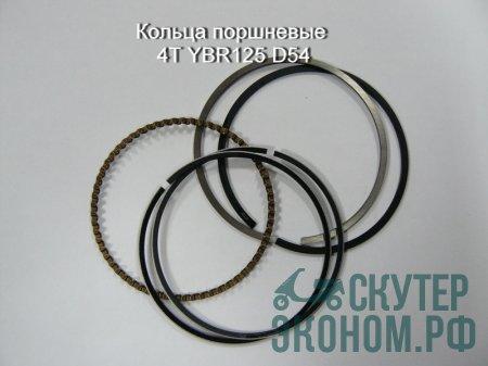 Кольца поршневые 4Т YBR125 D54