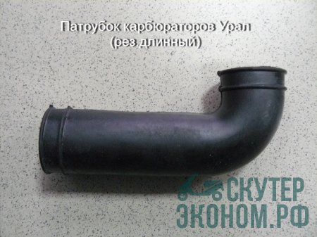 Патрубок карбюраторов Урал (рез.длинный) (8101-15105-имз)