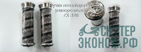 Ручки левая\правая универсальные ZX-320