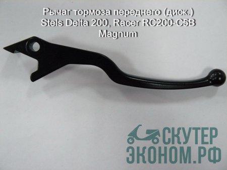 Рычаг тормоза переднего (диск.) Stels Delta 200, Racer RC200-C5B Magnum