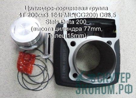 Цилиндро-поршневая группа 4Т 200см3 164FML (CG200) D63,5 Stels Delta 200 (высота цилиндра 77mm, палец 15mm)