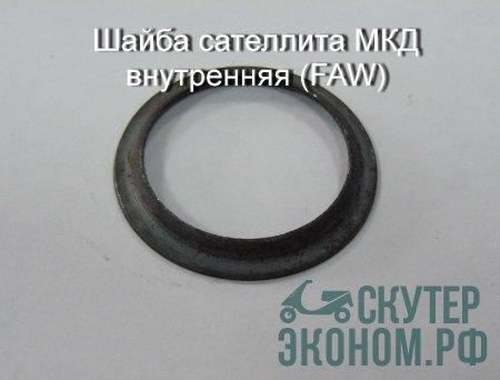 Шайба сателлита МКД внутренняя (FAW)