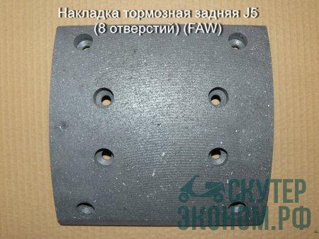 накладка тормозная задняя J5(8 отверстий) Huatai