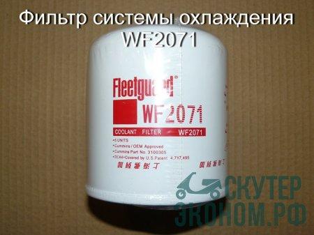фильтр системы охлаждения WF2071