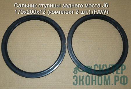 Cальник ступицы заднего моста J6 170x200x12 (комплект 2 шт.) (FAW)