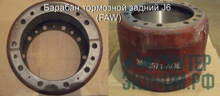 Барабан тормозной задний J6 (FAW)