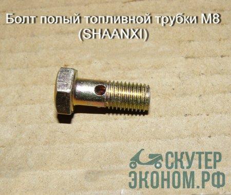 Болт полый топливной трубки M8 (SHAANXI)