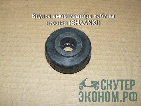Втулка амортизатора кабины нижняя (SHAANXI)