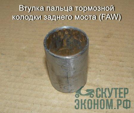 Втулка пальца тормозной колодки заднего моста (FAW)