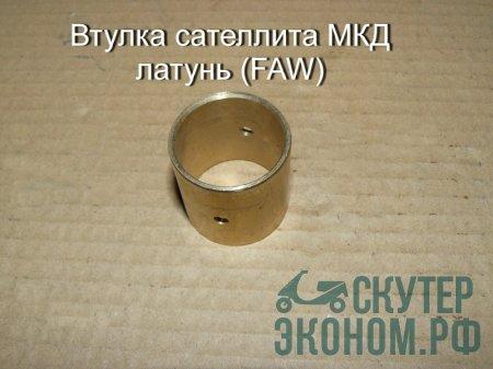 Втулка сателлита МКД латунь (FAW)
