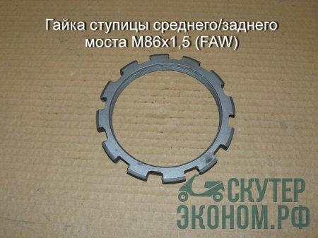 Гайка ступицы среднего/заднего моста M86х1,5 (FAW)