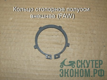 Кольцо стопорное полуоси внешнее (FAW)