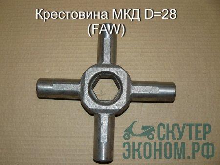 Крестовина МКД D=28 (FAW)