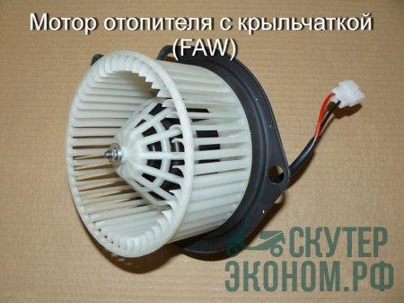 Мотор отопителя с крыльчаткой (FAW)