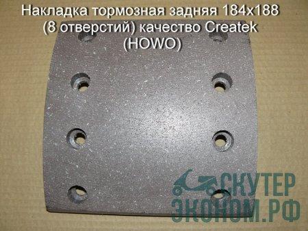 Накладка тормозная задняя 184х188 (8 отверстий) качество Createk (HOWO)