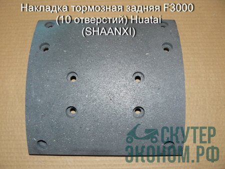 Накладка тормозная задняя F3000 (10 отверстий) Huatai (SHAANXI)