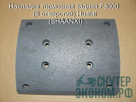 Накладка тормозная задняя F3000 (8 отверстий) Huatai (SHAANXI)
