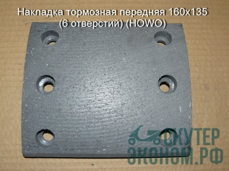Накладка тормозная передняя 160x135 (6 отверстий) (HOWO)