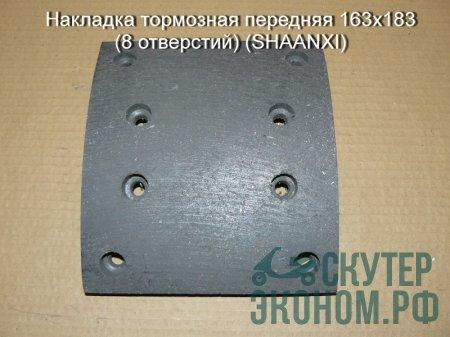 Накладка тормозная передняя 163x183 (8 отверстий) (SHAANXI)