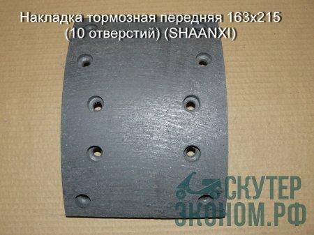 Накладка тормозная передняя 163x215 (10 отверстий) (SHAANXI)