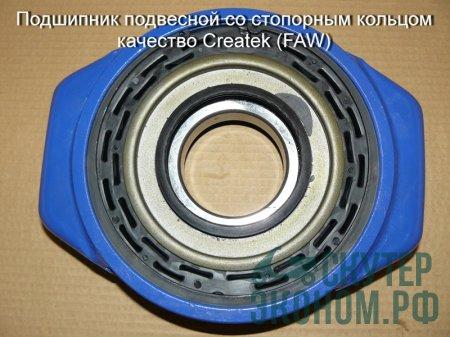 Подшипник подвесной со стопорным кольцом качество Createk (FAW)