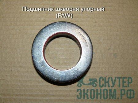 Подшипник шкворня упорный (FAW)