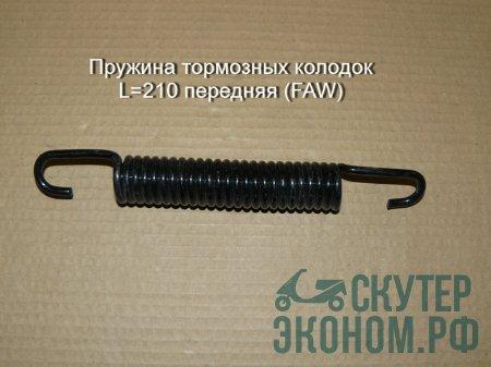 Пружина тормозных колодок L=210 передняя (FAW)