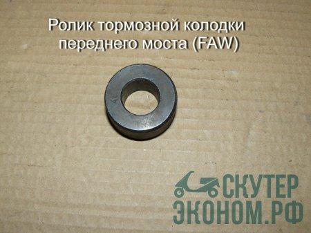 Ролик тормозной колодки переднего моста (FAW)