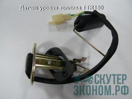 Датчик уровня топлива TTR150