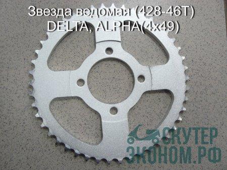 Звезда ведомая (428-46T) DELTA, ALPHA(4x49)