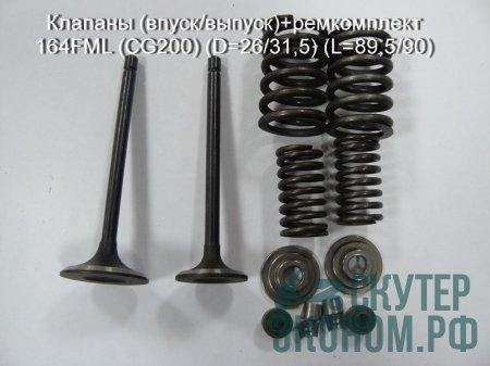 Клапаны (впуск/выпуск)+ремкомплект 164FML (CG200) (D=26/31,5) (L=89,5/90)