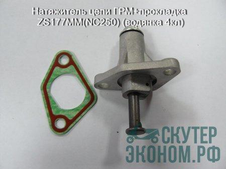Натяжитель цепи ГРМ+прокладка  ZS177MM(NC250) (водянка 4кл)