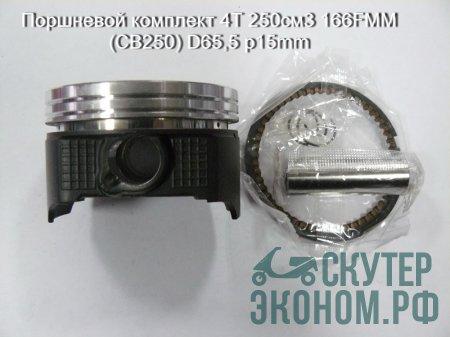 Поршневой комплект 4Т 250см3 166FMM (CB250) D65,5 p15mm тефлон