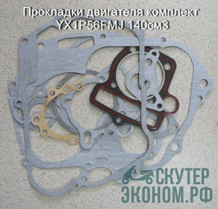 Прокладки двигателя комплект  YX1P56FMJ 140см3