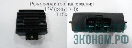 Реле-регулятор напряжения 12V (конт: 3-3); T150