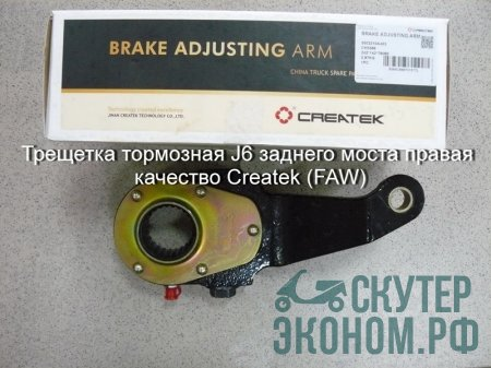 Трещетка тормозная J6 заднего моста правая качество Createk (FAW)