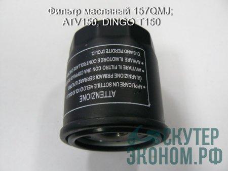 Фильтр масляный 157QMJ; ATV150, DINGO T150