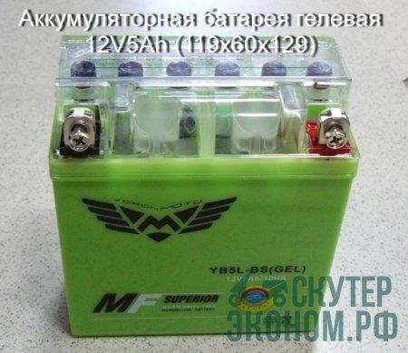 Аккумуляторная батарея гелевая 12V5Ah размер акб(119х60х129)