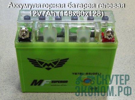 Аккумуляторная батарея гелевая 12V7Ah размер акб(148х60х128)
