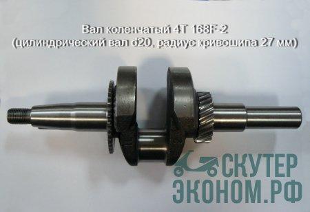 Вал коленчатый 4Т 168F-2 мотоблок двигатель Lifan