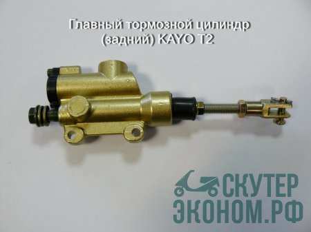Главный тормозной цилиндр (задний) модель KAYO Т2 CRF801-7L